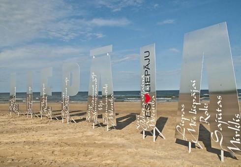 Лиепайский Приморский парк и пляж, отмеченный Синим флагом